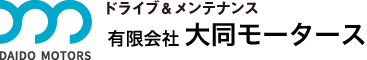 12月 2017 - 大同モータース