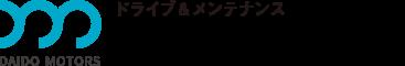 NEWS - 車検・鈑金塗装・自動車修理は大同モータース|名古屋市