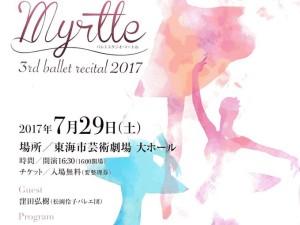 第3回バレエ発表会・バレエスタジオ・マートル