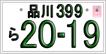 軽自動車の黄色いナンバープレートを白色に変更する裏ワザ情報