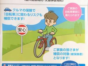 名古屋市の自転車保険の知識いろいろ(裏ワザ?)