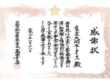 愛知県熱田警察署さんから感謝状