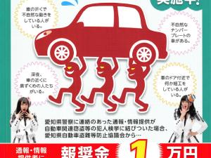 自動車の盗難に報奨金!
