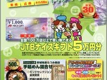 特賞JTBギフトカード5万円!!