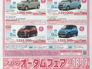 ダイハツの新車を購入するなら!!